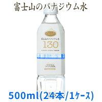 プレミアム天然水130500ml(48本)【バナジウム130μg/L含有】の高級バナジウムウォーターしかも軟水で飲みやすい。【放射能検査済で安心・安全】