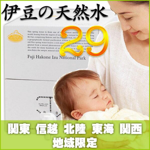 【配達地域限定 送料無料】29-伊豆の天然水 20L(1箱)赤ちゃんのミルク作りに最適。軟水で誰にでも飲みやすく、しかも放射能検査済で安心・安全です。【赤ちゃん 水・ミネラルウォーター】