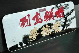 いすゞ ファイブスターギガ スーパーミラー ワンオフ 年式:H27/11〜現行 サイズ:1007×482×5mm