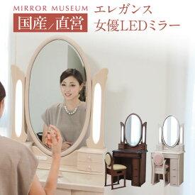 ドレッサー 日本製 国産 女優ミラー ライト付 LEDライト アンティーク 一面鏡 完成 椅子 付き 白 鏡 国産 日本製 【アニーベル 一面鏡】送料無料