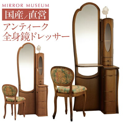 ドレッサーアンティーク姿見鏡姿見全身大きい鏡国産日本製完成品可愛い鏡ホテル丸藤おしゃれ鏡台最高品質組み立て設置無料【日本製シャロン送料無料】