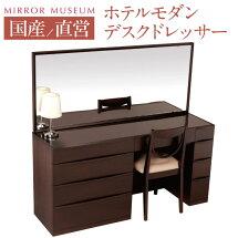 ドレッサー一面鏡国産日本製完成品シンプルデスクテーブル大きい可愛い一面鏡ブラウン鏡ホテルモダン【日本製ファータ送料無料】