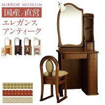 ドレッサー一面鏡国産日本製完成品デスクテーブルコンパクト可愛いアンティーク一面鏡白鏡ホテルモダン【日本製ルルキュート送料無料】