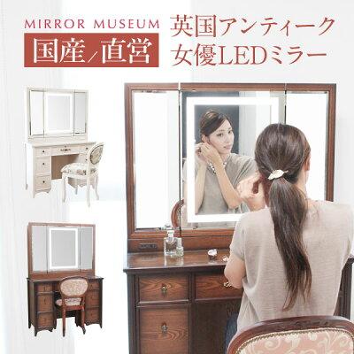 女優ミラードレッサープリティカLEDライト三面鏡鏡収納