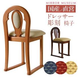 ドレッサー 椅子 おしゃれ かわいい 交換 椅子のみ 背もたれ あり チェア 鏡台 日本製 アンティーク コンパクト 専用 鏡台 完成品 国産 彫刻 【椅子のみ】ルックス 送料無料