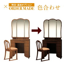 ドレッサー特注オーダーメイド椅子張地ランクアップ【お好みの張布で、特注椅子をおつくりします。】