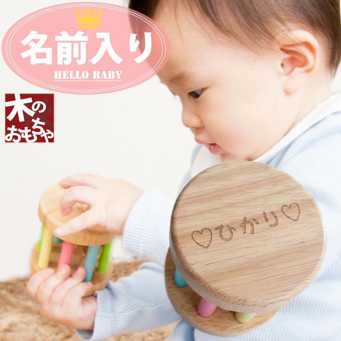 名前入り 木のおもちゃ KOROKOROラトル(コロコロラトル)