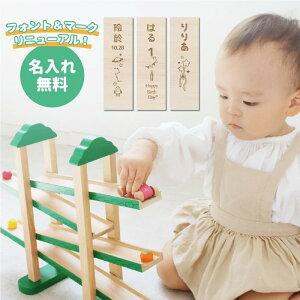 【25日(月)出荷可】 木のおもちゃ スロープ 名入れ 森のうんどう会 出産祝い 誕生日 1歳 2歳 男の子 女の子 名前入り 落ちる 車 おしゃれ 知育玩具