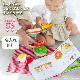 布おもちゃ エド・インター えほんトイっしょ しょくぱんくんとサンドイッチ 名入れ ままごと 絵本