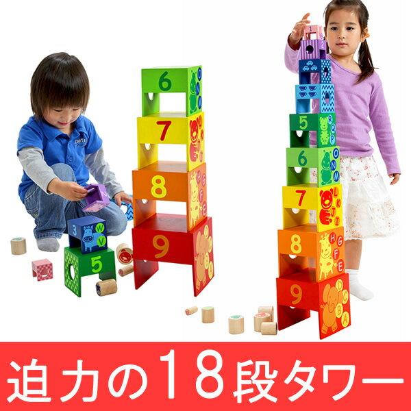 誕生日プレゼントに! スタッカータワー (誕生日プレゼント /男の子/プレゼント/初節句/ランキング/おもちゃ/知育玩具/女の子/端午の節句)【お誕生日】3歳:男【お誕生日】3歳:女
