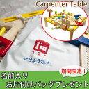 プレゼント おもちゃ CarpenterTable