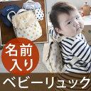 1歳 誕生日プレゼント 日本製 リュックサック 名前入り 名入れリュック・ナチュラル (男の子/ベビーリュック/1歳の誕生日/女の子/リュック キッズ/子ども/...