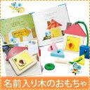 誕生日プレゼント 1歳 絵本とおもちゃ 名前入り えほんトイっしょ(チーズくんとふしぎなかぎ)(名入れおもちゃ/出産祝い/名・・・