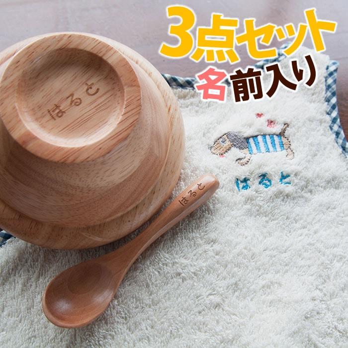 名前入り 木製 離乳食セット 椀皿 スプーン エプロンスタイ