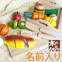 【クーポン対象】 木のおもちゃ 知育 名入れ ままごとはじめてセット 出産祝い 誕生日 1歳 2歳 男の子 女の子 木製 お…