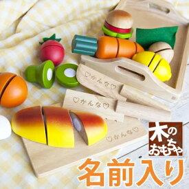 【クーポン対象】 木のおもちゃ 知育 名入れ ままごとはじめてセット 出産祝い 誕生日 1歳 2歳 男の子 女の子 木製 おままごとセット ままごと 名前入り木のおもちゃ