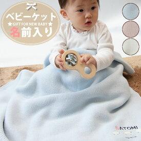 【クーポン】(4月9日19:59まで)名前入り 日本製ベビーケット ふわふわブランケット シュクレ