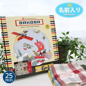 おもちゃ 知育 男の子 女の子 BAKOBA(バコバ)ビルディングボックスセット1 誕生日 ねじ 大工