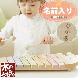 【クーポン対象】 木のおもちゃ 知育 名入れ エレファントシロフォン 出産祝い 誕生日 1歳 2歳 男の子 女の子 おしゃれ 赤ちゃん 名前入り木のおもちゃ 楽器 木琴
