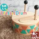 木のおもちゃ 知育 名入れ クラシックドラム 出産祝い 誕生日 1歳 2歳 男の子 女の子 楽器 太鼓 名前入り