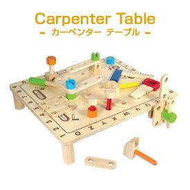 木のおもちゃ 知育 名入れ ABCカーペンターテーブル 出産祝い 誕生日 1歳 2歳 男の子 女の子 大工 型はめ パズル 名前入り