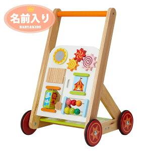 【ポイント最大10倍】木のおもちゃ 知育 名入れ I'mTOY マルチベビーウォーカー 出産祝い 誕生日 1歳 2歳 男の子 女の子 手押し車 パズル 型はめ 名前入り