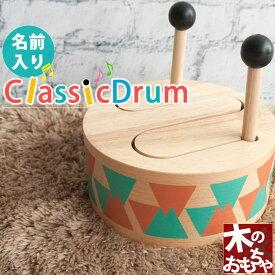 名前入り クラシックドラム 木のおもちゃ