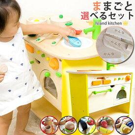 【期間中全品ポイント5倍】 木のおもちゃ 知育 名入れ 森のアイランドキッチン 木製 おままごとセット出産祝い 誕生日 1歳 2歳 3歳 男の子 女の子 ままごと 名前入り おしゃれ