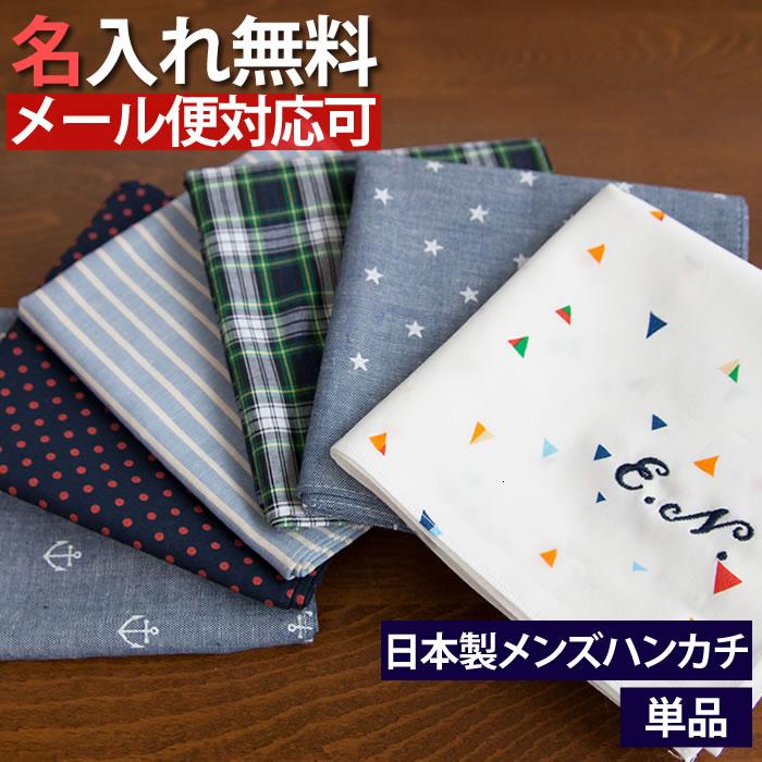 選べる6デザイン 名入れ 日本製メンズハンカチ