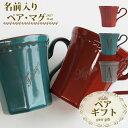 日本製 イニシャル名前入りペアマグカップ Terre