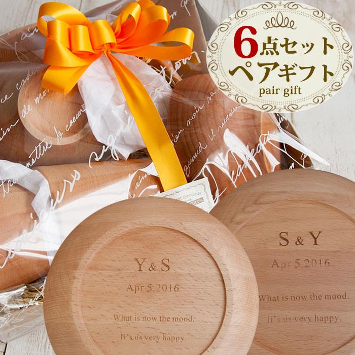 【楽天ランキング獲得】名入れ 結婚祝い スペシャル食器セット ペアギフト 木製 お皿 お椀 コップ 食器