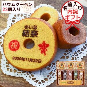 バウムクーヘン 23個入り 希少糖入り名入れバウムクーヘン・大×3 バウムクーヘン・小×20