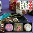 内祝い 名前入り和心日本茶セットD