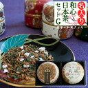 お返し 内祝いに日本茶のギフトセット 目上の方にも喜ばれる 出産祝いのお返し 内祝い 出産内祝 こだわりの日本茶 和心日本茶セットG(出産内祝い/名入れ/内祝い/ギフト/名入れギフト/クッキー/初節句
