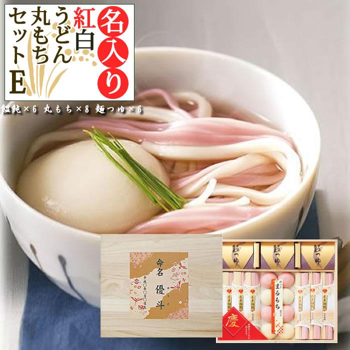 紅白うどん丸もち詰合E 紅白慶寿饂飩×6 紅白丸もち×8P 麺つゆ ×6