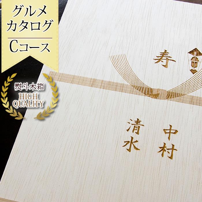 木箱入り グルメカタログギフト Cコース