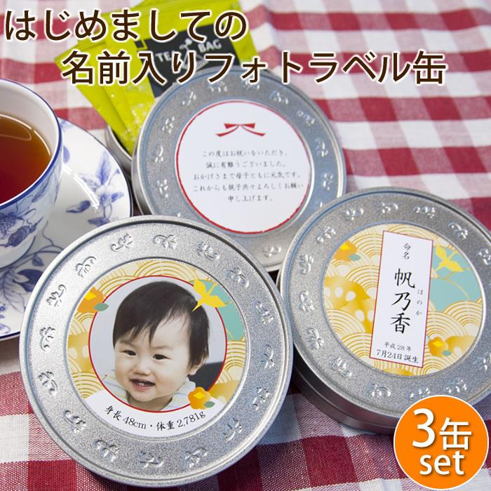写真と名前入り 赤ちゃんのお顔をお披露目 フォトラベル缶 3缶セット