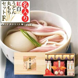 名入れ木箱入り 紅白うどんと丸もち詰合F 紅白慶寿饂飩 ×8 紅白丸もち ×16 麺つゆ ×8
