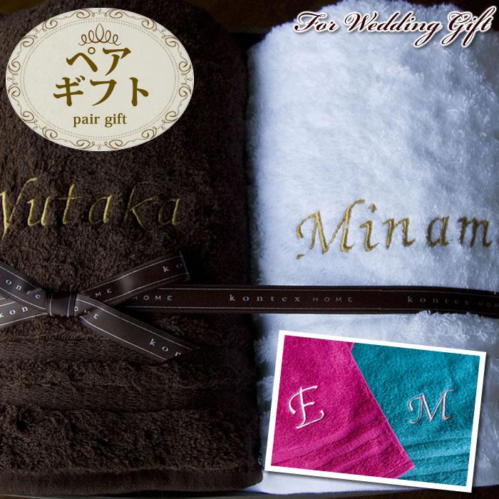 結婚祝いや結婚記念日に ペアの名入れバスタオルを オーガニックプラス・名前入りバスタオルギフトセット