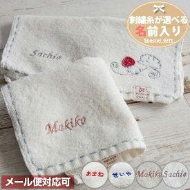 名入れ無料 4枚までメール便可 日本製 ふかふかハンカチ コレット