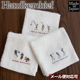 日本製 名前入り 刺繍タオルハンカチ