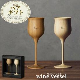 【クーポン対象】 名入れ ペアギフト ワインベッセル 竹製 ワイングラス RIVERET