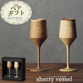 【クーポン対象】 名入れ ペアギフト シェリーベッセル 竹製 ワイングラス RIVERET