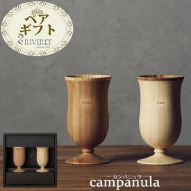 【クーポン対象】 名入れ ペアギフト カンパニュラ 竹製 グラス RIVERET