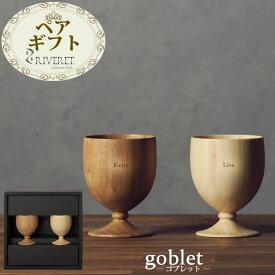 名入れ ペアギフト ゴブレット 竹製 グラス RIVERET