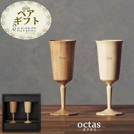 【クーポン対象】 名入れ ペアギフト オクタス 竹製 ワイングラス RIVERET