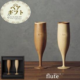 【クーポン対象】 名入れ ペアギフト フルート 竹製 ワイングラス RIVERET