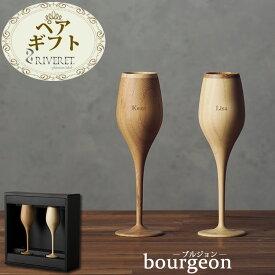 【クーポン対象】 名入れ ペアギフト ブルジョン 竹製 ワイングラス RIVERET