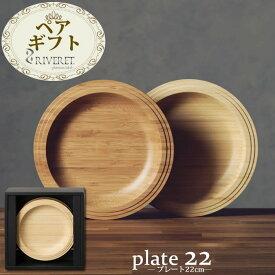 【クーポン対象】 名入れ ペアギフト プレート22cm 竹製食器 RIVERET