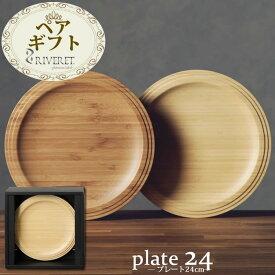 【クーポン対象】 名入れ ペアギフト プレート24cm 竹製食器 RIVERET